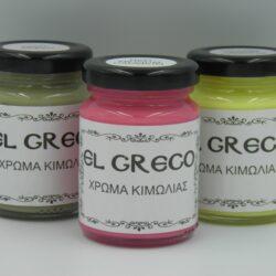 Χρώματα Κιμωλίας - El Greco