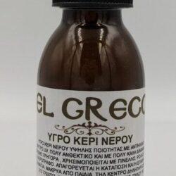 El Greco - Υγρό κερί νερού